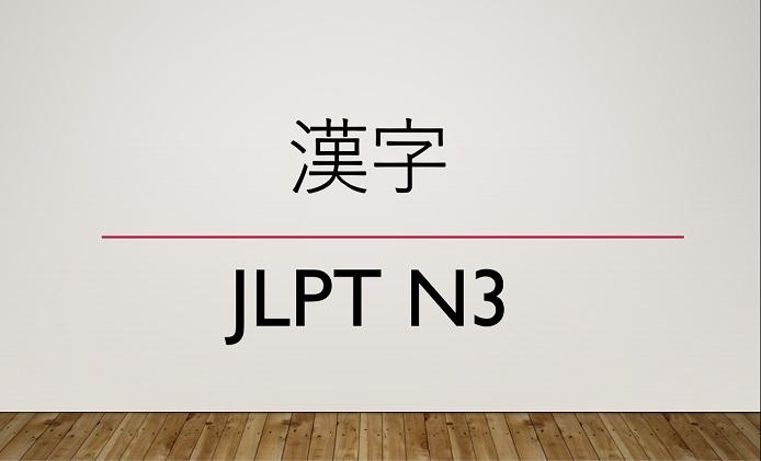 danh-sach-tong-hop-kanji-n3