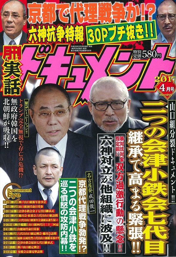 tạp chí yakuza