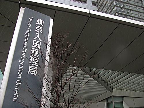 Cục xuất nhập cảnh Nhật