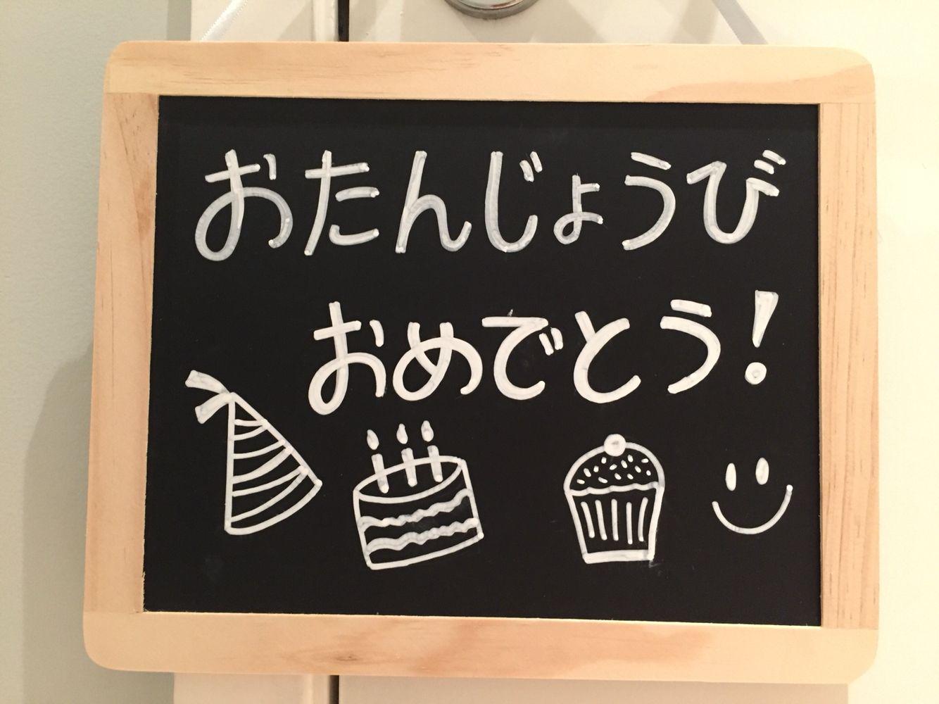 Những cách nói chúc mừng sinh nhật trong tiếng Nhật