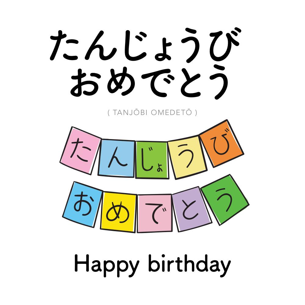 Bạn đã biết nói chúc mừng sinh nhật bằng tiếng Nhật chưa?